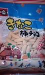きなこ柿チョコ.jpg