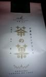 茶の菓1.jpg