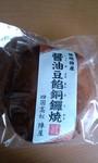 shouyumame-dora.jpg